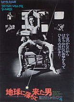 thumbnail link to original David Bowie Japanese poster The Man Who Fell To Earth.