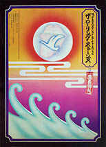thumbnail link to original 1973 Rolling Stones Tour of Japan promo poster
